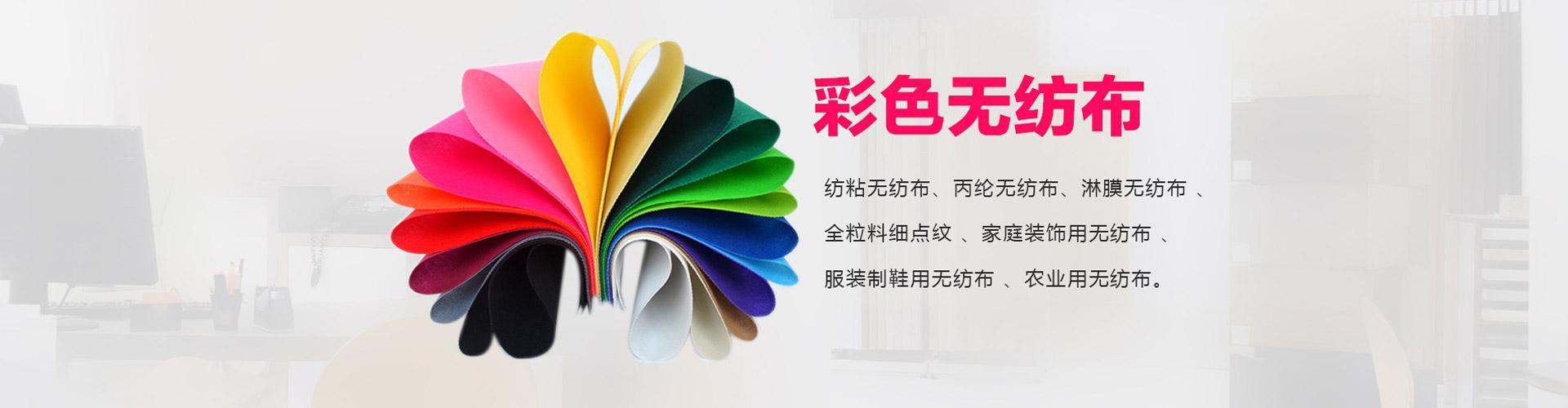 专业生产多达三十余种颜色全新颗粒料彩色无纺布